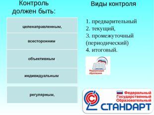 Контроль должен быть: Виды контроля 1. предварительный 2. текущий, 3. промежу