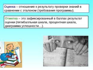 Оценка – отношение к результату проверки знаний в сравнении с эталоном (требо