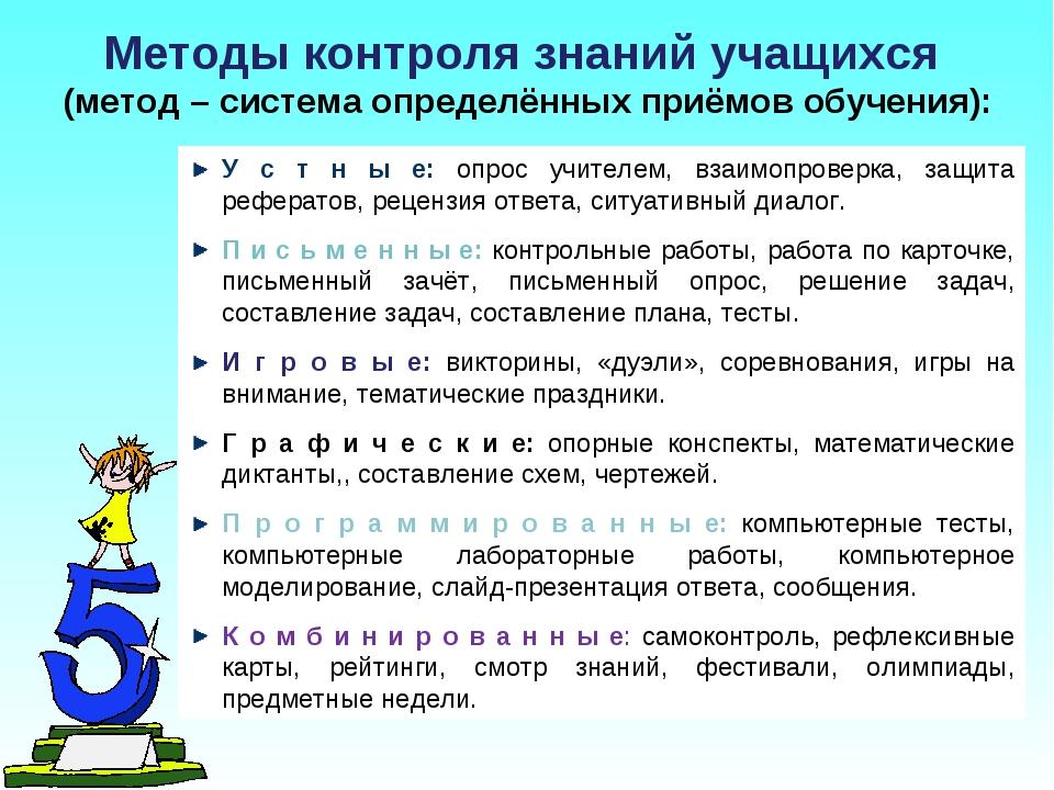 Методы контроля знаний учащихся (метод – система определённых приёмов обучени...