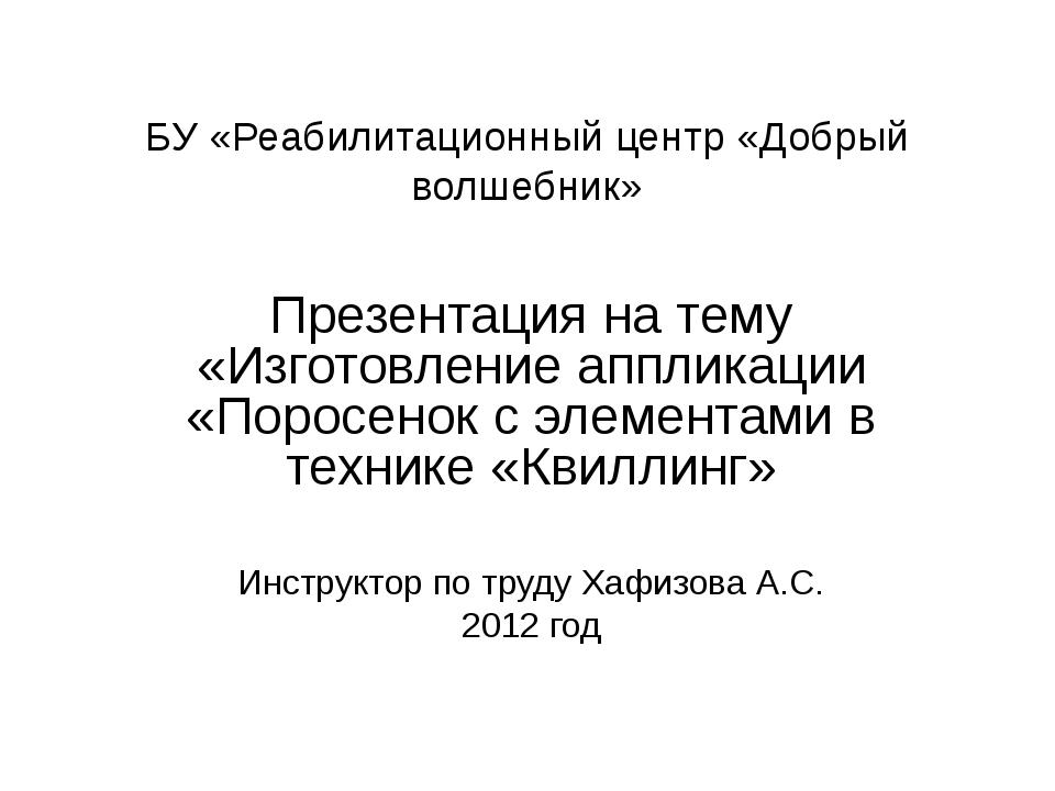 БУ «Реабилитационный центр «Добрый волшебник» Презентация на тему «Изготовлен...