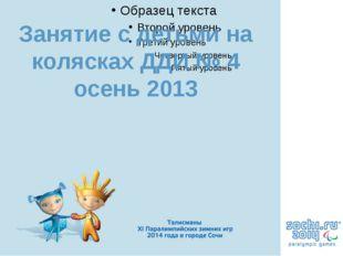 Занятие с детьми на колясках ДДИ № 4 осень 2013