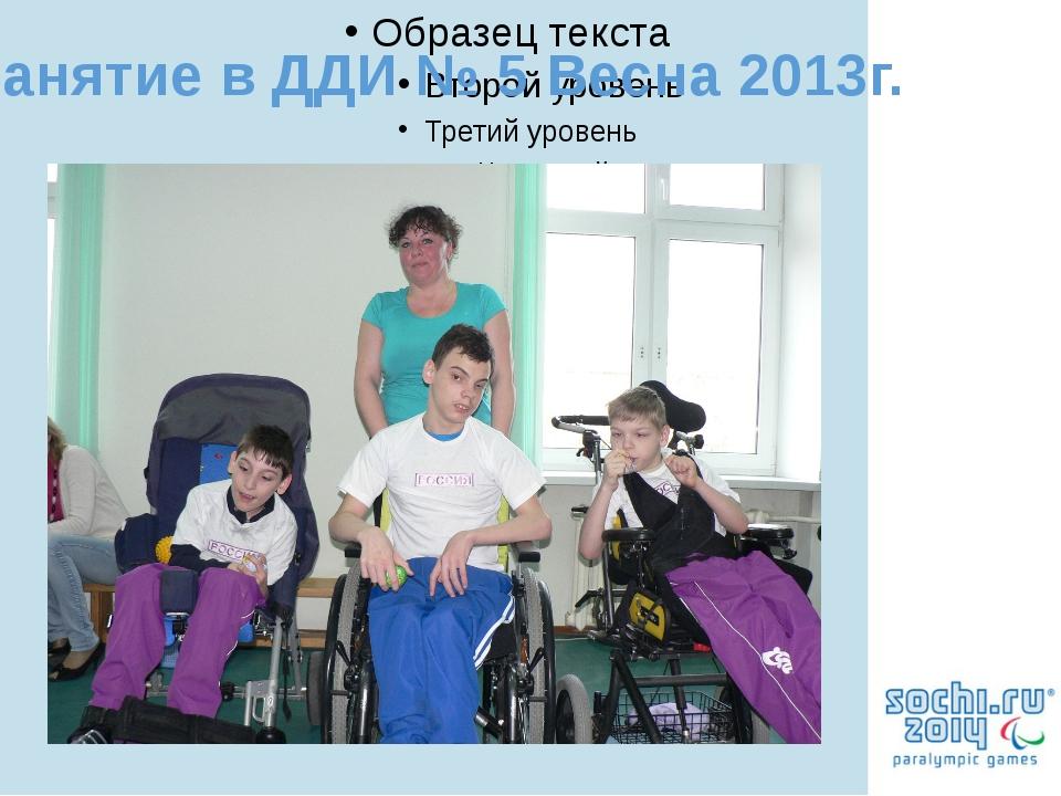 Занятие в ДДИ № 5 Весна 2013г.