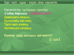 (қыс) Әдіс- тәсіл: сұрақ – жауап, ойын, көрнекілік. Көрнекіліктер: құстардың