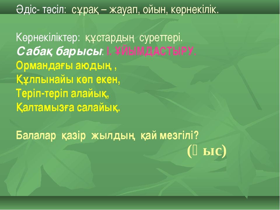 (қыс) Әдіс- тәсіл: сұрақ – жауап, ойын, көрнекілік. Көрнекіліктер: құстардың...
