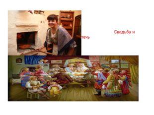 Свадьба и русская печь