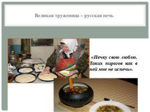 Великая труженица – русская печь «Печку свою люблю. Таких пирогов как в ней м