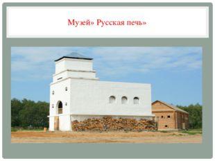 Музей» Русская печь»