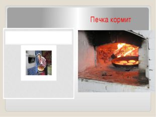 Печка кормит