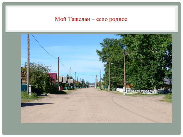 Мой Ташелан – село родное