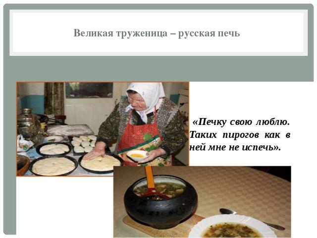 Великая труженица – русская печь «Печку свою люблю. Таких пирогов как в ней м...