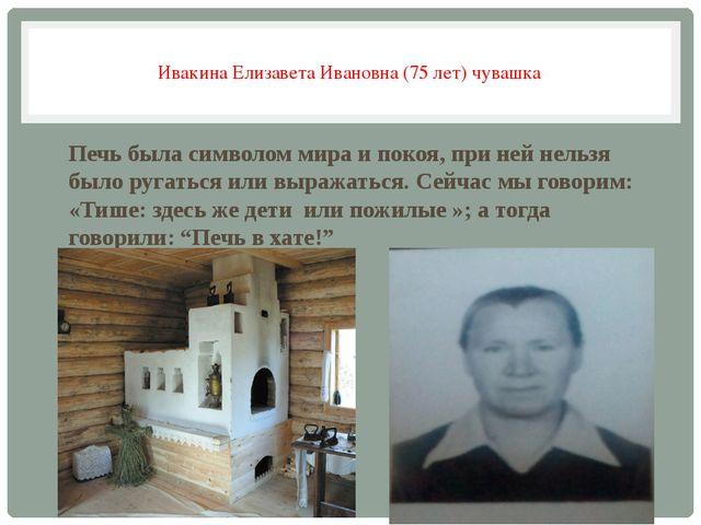 Ивакина Елизавета Ивановна (75 лет) чувашка Печь была символом мира и покоя,...