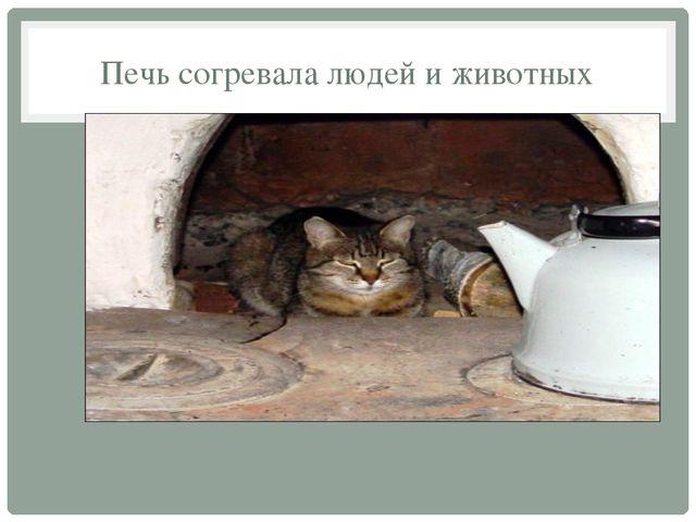Печь согревала людей и животных