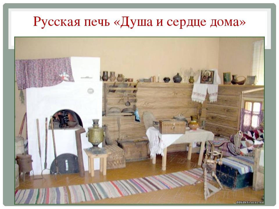 Русская печь «Душа и сердце дома»