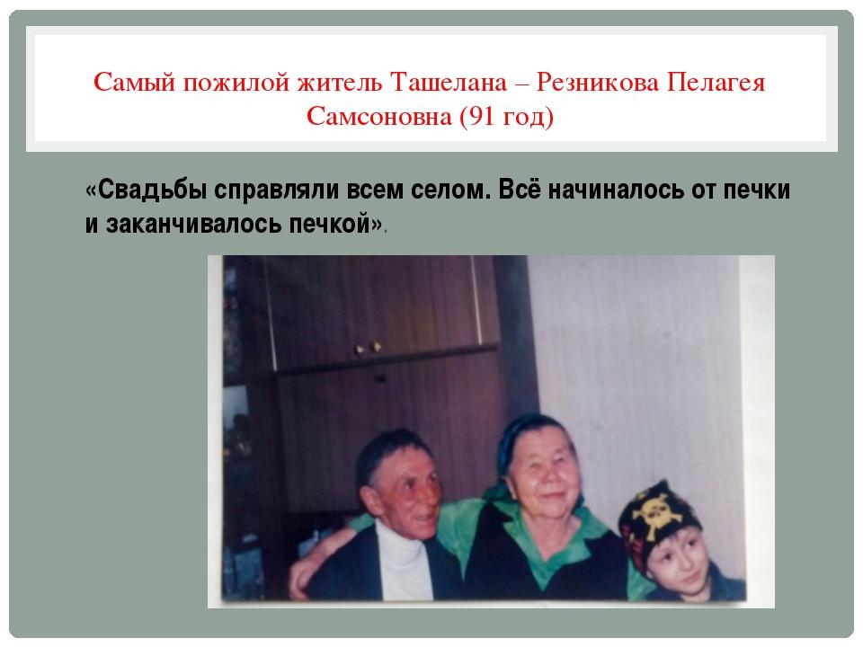 Самый пожилой житель Ташелана – Резникова Пелагея Самсоновна (91 год) «Свадьб...