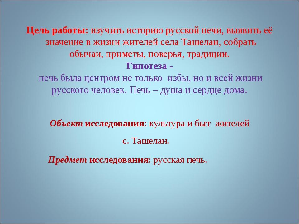 Цель работы: изучить историю русской печи, выявить её значение в жизни жителе...