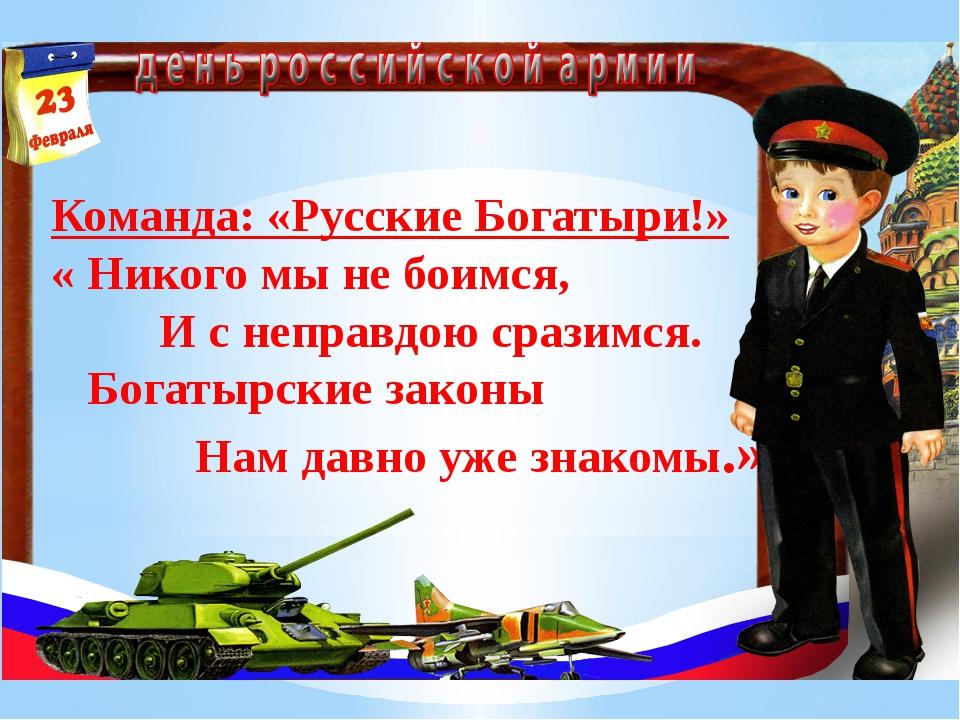 Команда: «Русские Богатыри!» « Никого мы не боимся, И с неправдою сразимся. Б...