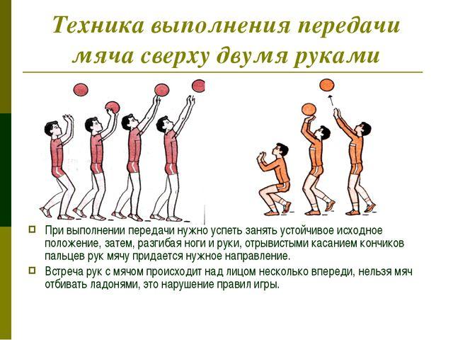 Техника выполнения передачи мяча сверху двумя руками При выполнении передачи...