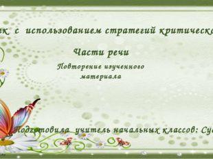 Русский язык с использованием стратегий критического мышления. Части речи Пов