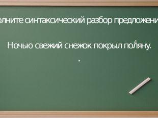 Задание: Выполните синтаксический разбор предложения. Ночью свежий снежок пок