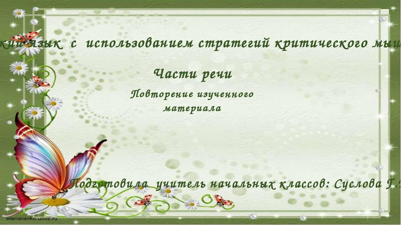 Русский язык с использованием стратегий критического мышления. Части речи Пов...