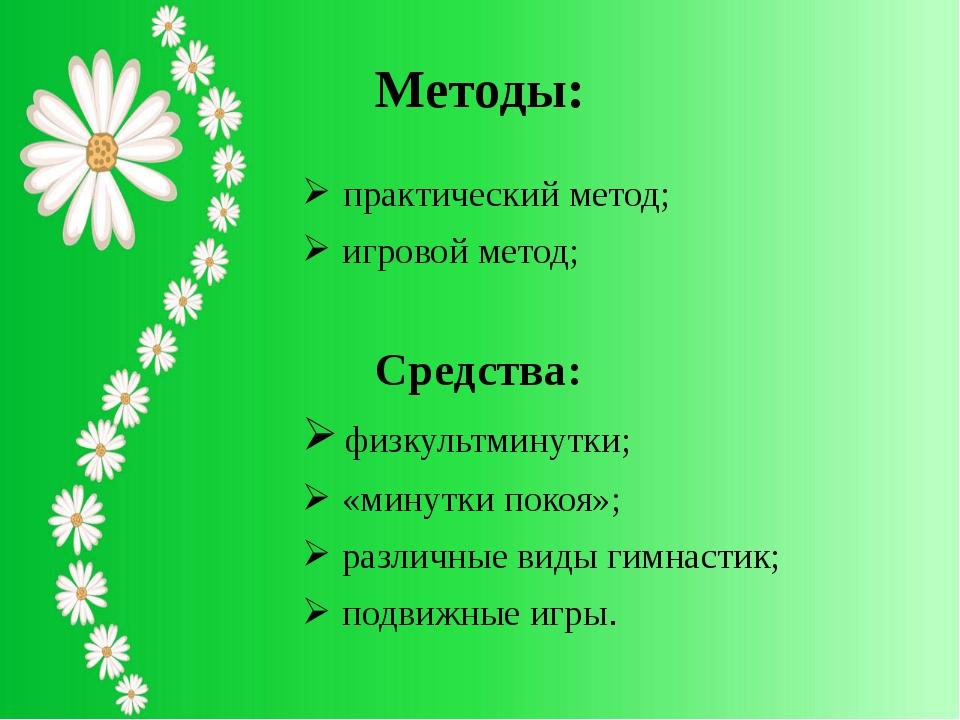 Методы: практический метод; игровой метод; Средства: физкультминутки; «минутк...