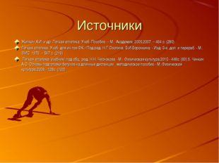 Источники Жилкин А.И. и др. Легкая атлетика: Учеб. Пособие. – М.: Академия, 2