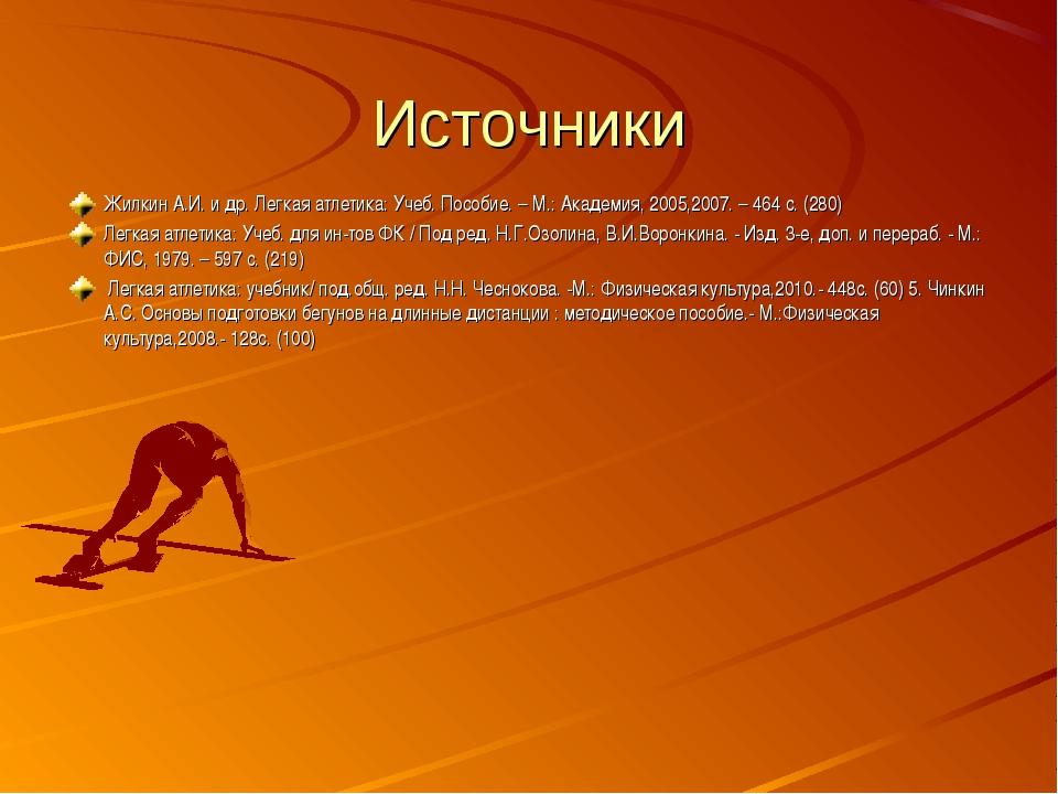 Источники Жилкин А.И. и др. Легкая атлетика: Учеб. Пособие. – М.: Академия, 2...