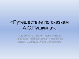 «Путешествие по сказкам А.С.Пушкина». Подготовила презентацию учитель начальн