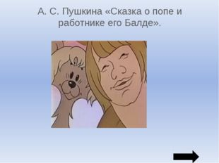 А. С. Пушкина «Сказка о попе и работнике его Балде».