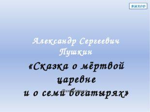 Александр Сергеевич Пушкин «Сказка о мёртвой царевне и о семи богатырях» Викт