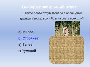 Выбери правильный ответ: 5. Какое слово отсутствовало в обращении царицы к зе