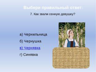 Выбери правильный ответ: 7. Как звали сенную девушку? а) Чернильница б) Черну