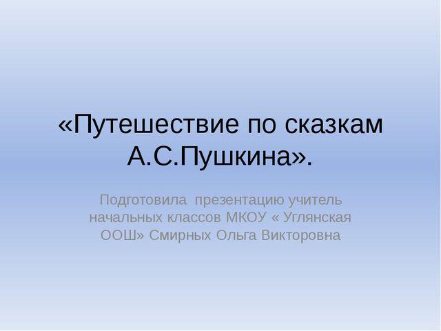 «Путешествие по сказкам А.С.Пушкина». Подготовила презентацию учитель начальн...