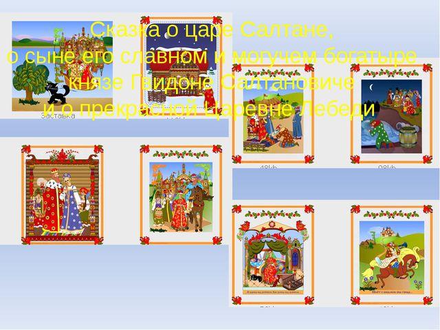 Сказка о царе Салтане, о сыне его славном и могучем богатыре князе Гвидоне Cа...
