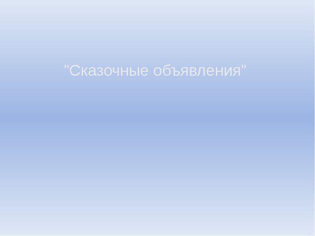 """""""Сказочные объявления"""""""