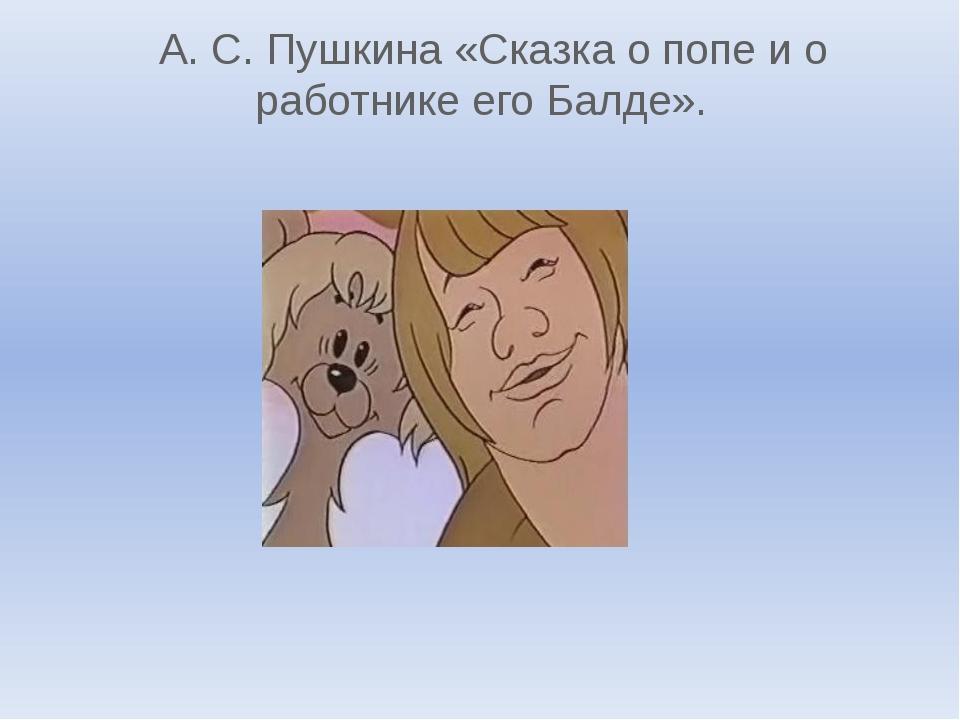 А. С. Пушкина «Сказка о попе и о работнике его Балде».