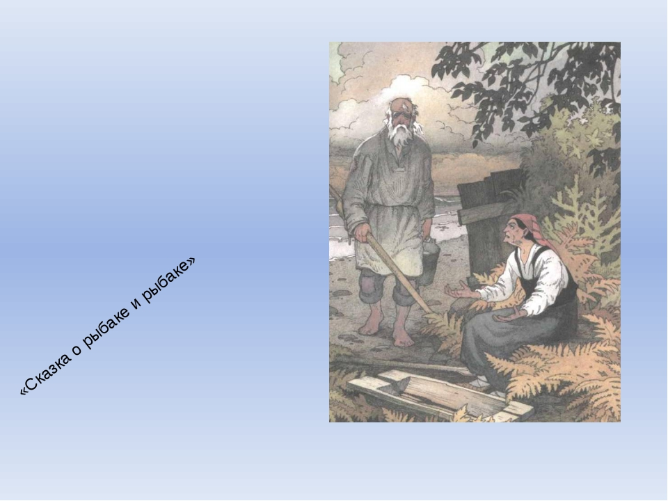 «Сказка о рыбаке и рыбаке»