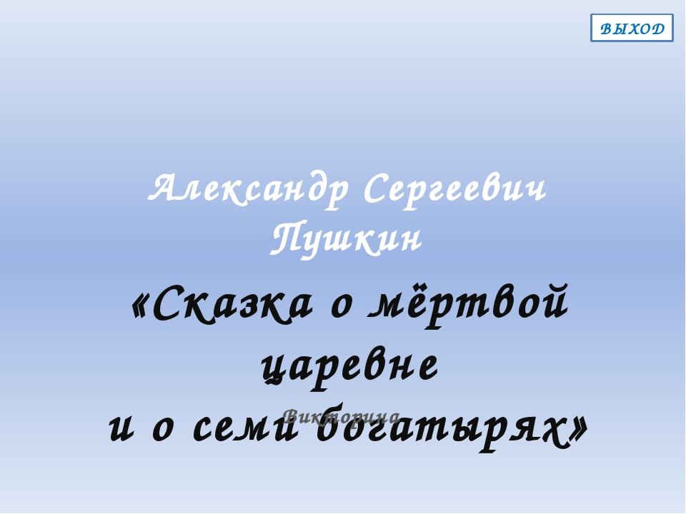 Александр Сергеевич Пушкин «Сказка о мёртвой царевне и о семи богатырях» Викт...