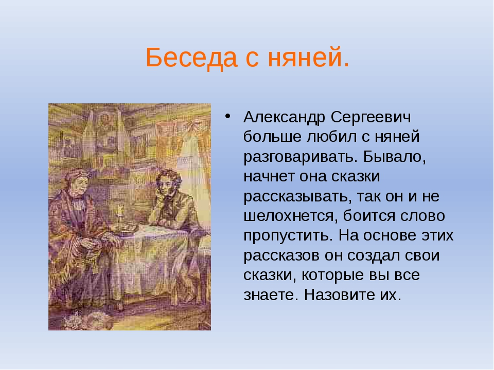 Беседа с няней. Александр Сергеевич больше любил с няней разговаривать. Бывал...