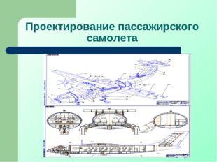 Проектирование пассажирского самолета
