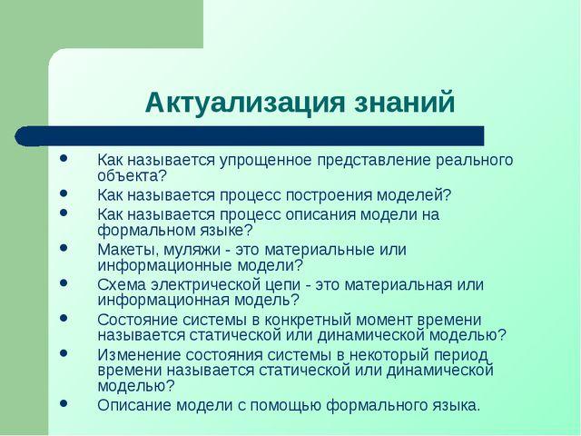 Актуализация знаний Как называется упрощенное представление реального объекта...