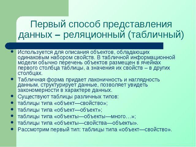 Первый способ представления данных – реляционный (табличный) Используется для...