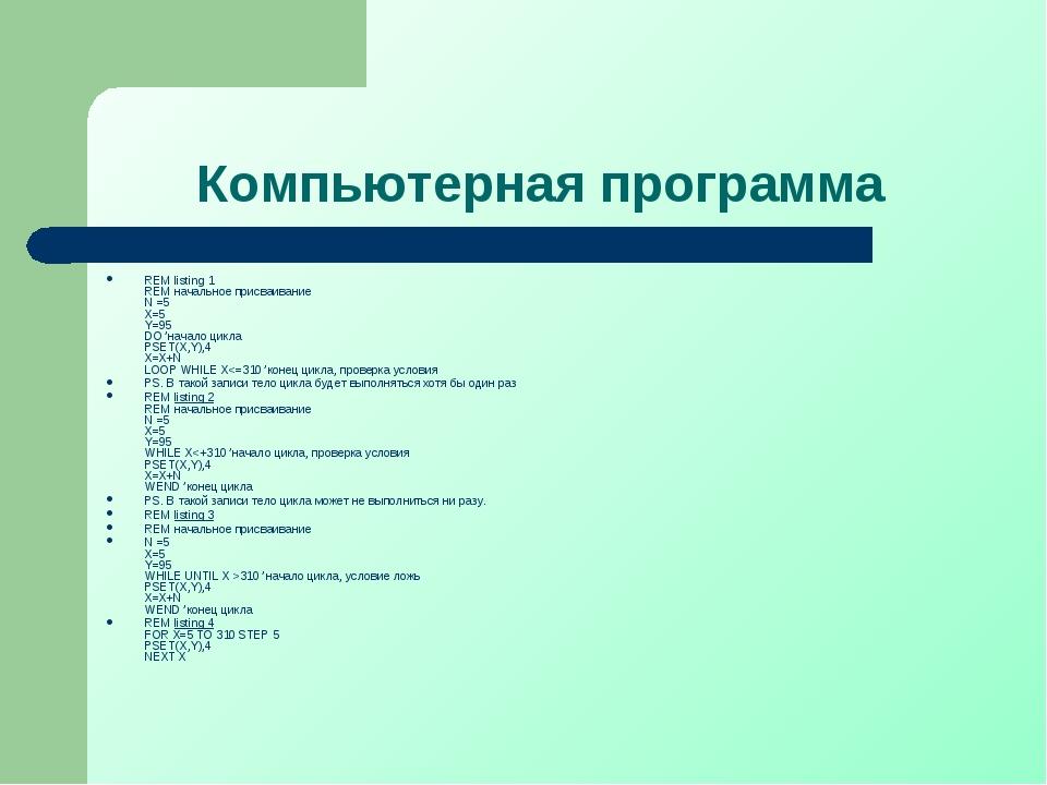 Компьютерная программа REM listing 1 REM начальное присваивание N =5 X=5 Y=95...