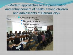 «Modern approaches to the preservation and enhancement of health among child