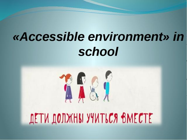 «Accessible environment» in school