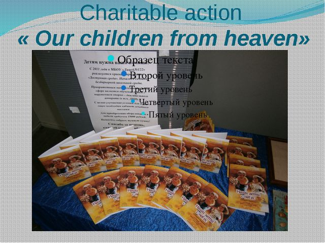 Charitable action « Our children from heaven»