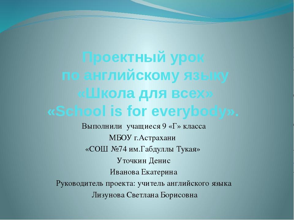 Проектный урок по английскому языку «Школа для всех» «School is for everybody...