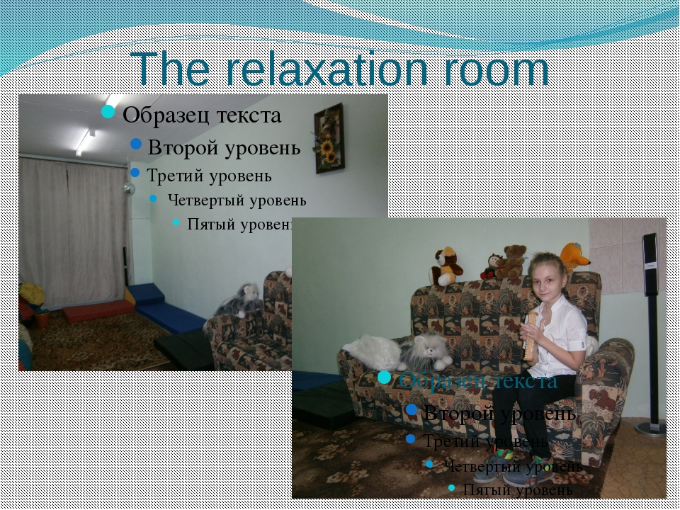 The relaxation room