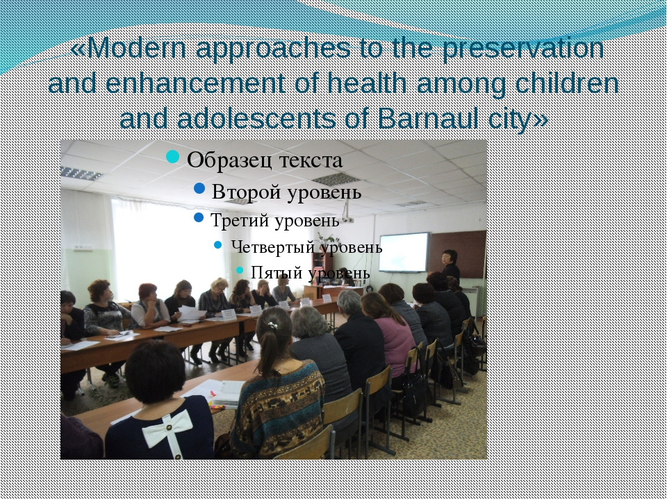 «Modern approaches to the preservation and enhancement of health among child...