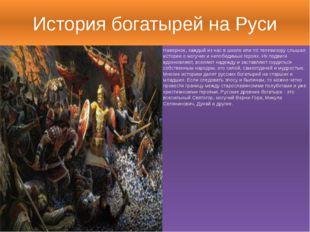 История богатырей на Руси Наверное, каждый из нас в школе или по телевизору с